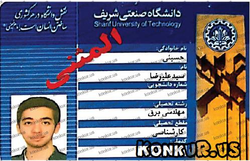 مشاوره تلفنی کنکور با علیرضا حسینی