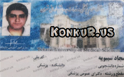 کارت دانشجویی جناب سجاد سیبویه ، رتبه 135 منطقه دو کنکور تجربی 97